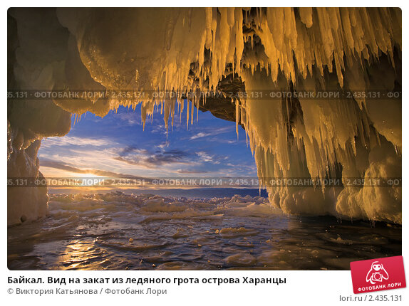 Байкал. Вид на закат из ледяного грота острова Харанцы, фото № 2435131, снято 26 марта 2011 г. (c) Виктория Катьянова / Фотобанк Лори