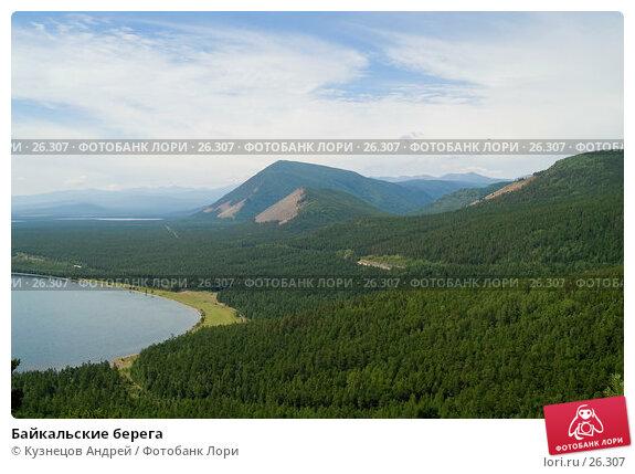 Байкальские берега, фото № 26307, снято 11 августа 2005 г. (c) Кузнецов Андрей / Фотобанк Лори