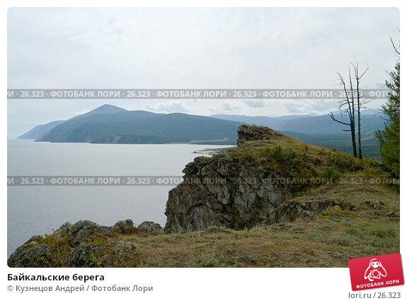 Байкальские берега, фото № 26323, снято 11 августа 2005 г. (c) Кузнецов Андрей / Фотобанк Лори