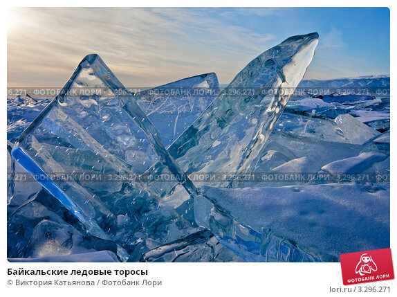 Байкальские ледовые торосы, фото № 3296271, снято 25 февраля 2012 г. (c) Виктория Катьянова / Фотобанк Лори