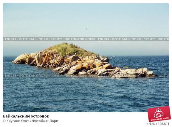 Байкальский островок, фото № 126811, снято 25 февраля 2017 г. (c) Круглов Олег / Фотобанк Лори