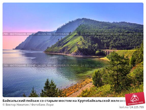 Купить «Байкальский пейзаж со старым мостом на Кругобайкальской железной дороге. Иркутская область», фото № 24225799, снято 30 июля 2016 г. (c) Виктор Никитин / Фотобанк Лори