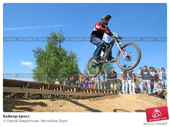 Байкер-кросс, фото № 316607, снято 8 июня 2008 г. (c) Сергей Лаврентьев / Фотобанк Лори