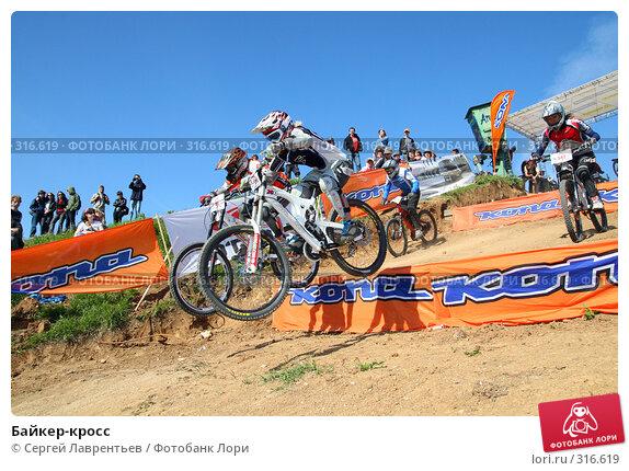 Байкер-кросс, фото № 316619, снято 8 июня 2008 г. (c) Сергей Лаврентьев / Фотобанк Лори