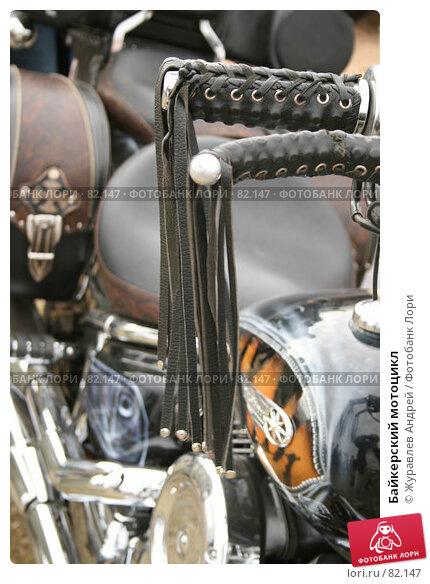 Байкерский мотоцикл, эксклюзивное фото № 82147, снято 8 июля 2007 г. (c) Журавлев Андрей / Фотобанк Лори
