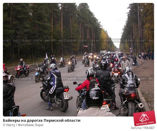 Байкеры на дорогах Пермской области, фото № 159667, снято 29 сентября 2007 г. (c) Harry / Фотобанк Лори