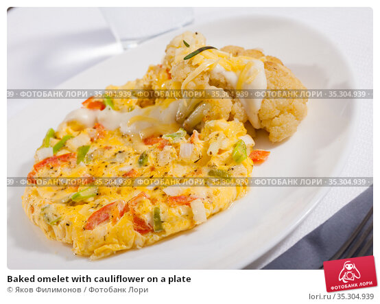 Baked omelet with cauliflower on a plate. Стоковое фото, фотограф Яков Филимонов / Фотобанк Лори