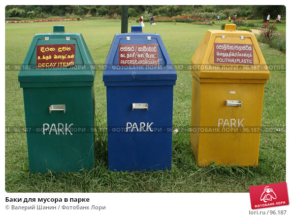 Баки для мусора в парке, фото № 96187, снято 10 июня 2007 г. (c) Валерий Шанин / Фотобанк Лори