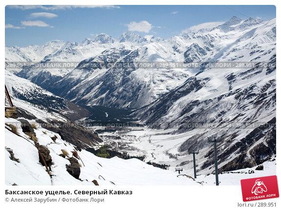 Баксанское ущелье. Северный Кавказ, фото № 289951, снято 28 апреля 2005 г. (c) Алексей Зарубин / Фотобанк Лори