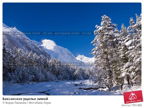 Баксанское ущелье зимой, фото № 157455, снято 15 декабря 2007 г. (c) Борис Панасюк / Фотобанк Лори