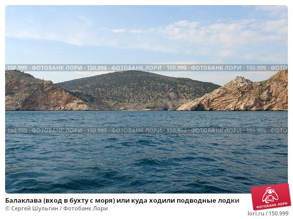 Купить «Балаклава (вход в бухту с моря) или куда ходили подводные лодки», фото № 150999, снято 1 апреля 2007 г. (c) Сергей Шульгин / Фотобанк Лори