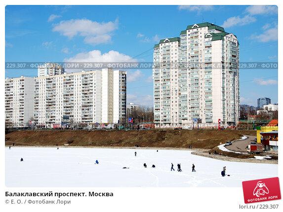 Купить «Балаклавский проспект. Москва», фото № 229307, снято 22 марта 2008 г. (c) Екатерина Овсянникова / Фотобанк Лори