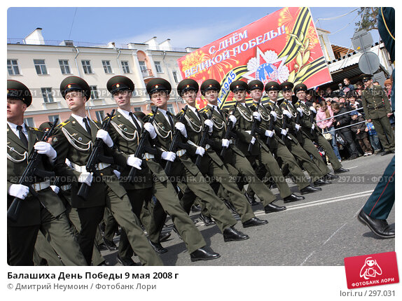 Балашиха День Победы 9 мая 2008 г, эксклюзивное фото № 297031, снято 9 мая 2008 г. (c) Дмитрий Нейман / Фотобанк Лори