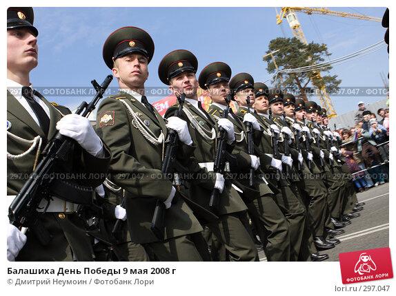 Балашиха День Победы 9 мая 2008 г, эксклюзивное фото № 297047, снято 9 мая 2008 г. (c) Дмитрий Неумоин / Фотобанк Лори