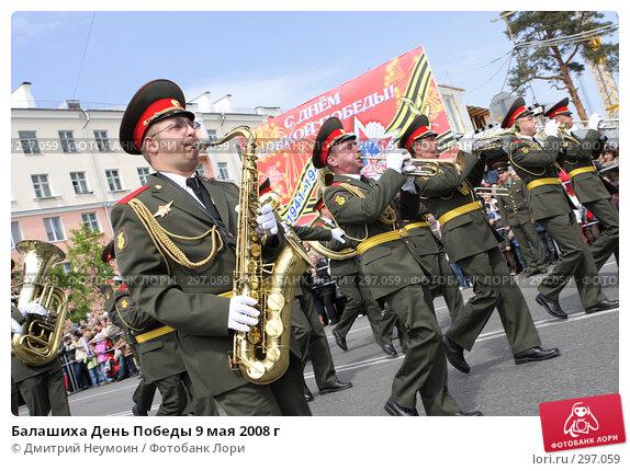 Балашиха День Победы 9 мая 2008 г, эксклюзивное фото № 297059, снято 9 мая 2008 г. (c) Дмитрий Неумоин / Фотобанк Лори