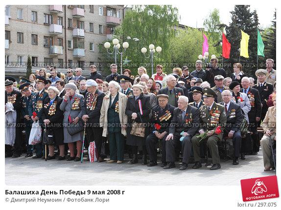 Балашиха День Победы 9 мая 2008 г, эксклюзивное фото № 297075, снято 9 мая 2008 г. (c) Дмитрий Нейман / Фотобанк Лори