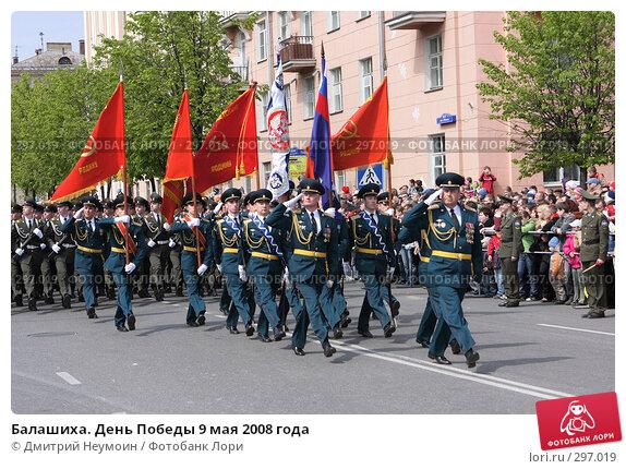 Балашиха. День Победы 9 мая 2008 года, эксклюзивное фото № 297019, снято 9 мая 2008 г. (c) Дмитрий Неумоин / Фотобанк Лори