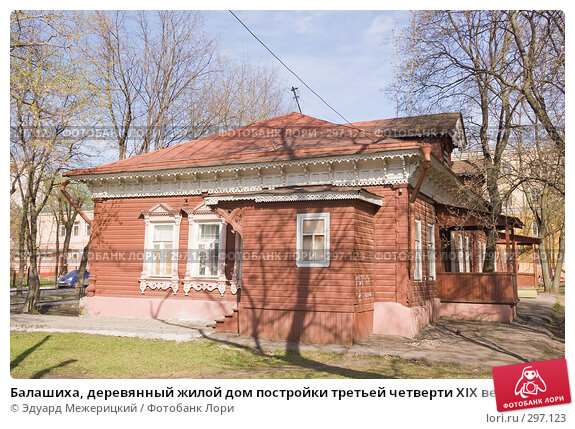 Балашиха, деревянный жилой дом постройки третьей четверти XIX века, фото № 297123, снято 23 апреля 2008 г. (c) Эдуард Межерицкий / Фотобанк Лори