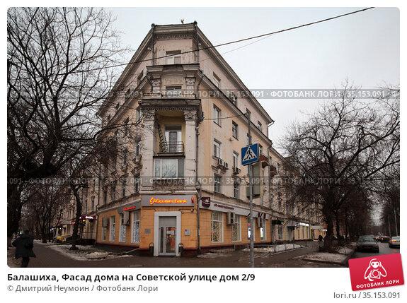 Балашиха, Фасад дома на Советской улице дом 2/9. Редакционное фото, фотограф Дмитрий Неумоин / Фотобанк Лори