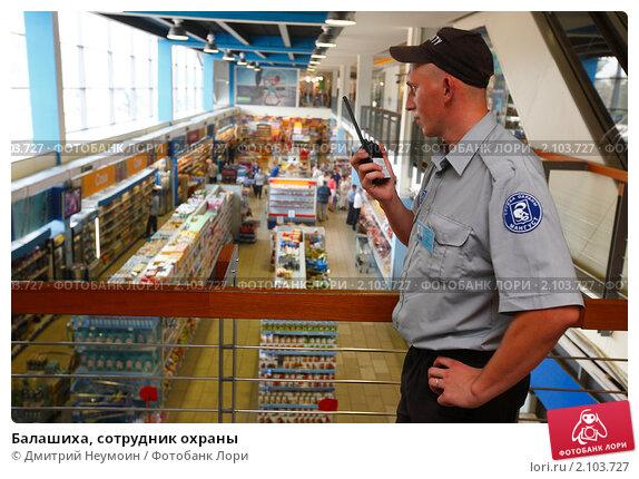 Купить «Балашиха, сотрудник охраны», эксклюзивное фото № 2103727, снято 28 июля 2010 г. (c) Дмитрий Неумоин / Фотобанк Лори