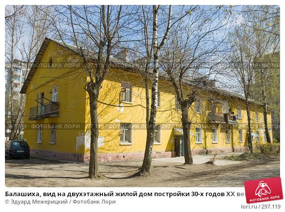 Купить «Балашиха, вид на двухэтажный жилой дом постройки 30-х годов ХХ века», фото № 297119, снято 23 апреля 2008 г. (c) Эдуард Межерицкий / Фотобанк Лори