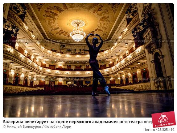 Купить «Балерина репетирует на сцене пермского академического театра оперы и балета имени П. И. Чайковского в городе Перми, Россия», фото № 28325419, снято 14 апреля 2018 г. (c) Николай Винокуров / Фотобанк Лори