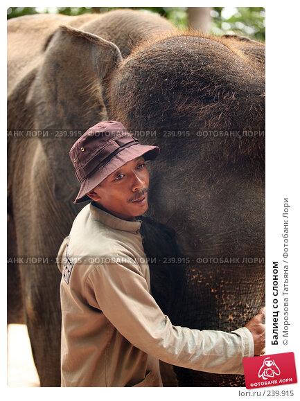 Балиец со слоном, фото № 239915, снято 30 октября 2007 г. (c) Морозова Татьяна / Фотобанк Лори
