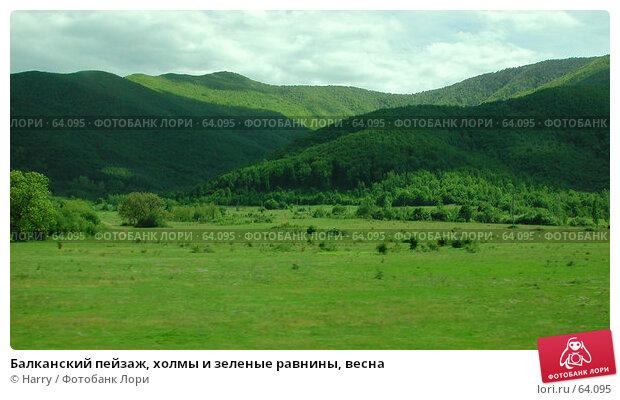 Балканский пейзаж, холмы и зеленые равнины, весна, фото № 64095, снято 8 мая 2004 г. (c) Harry / Фотобанк Лори