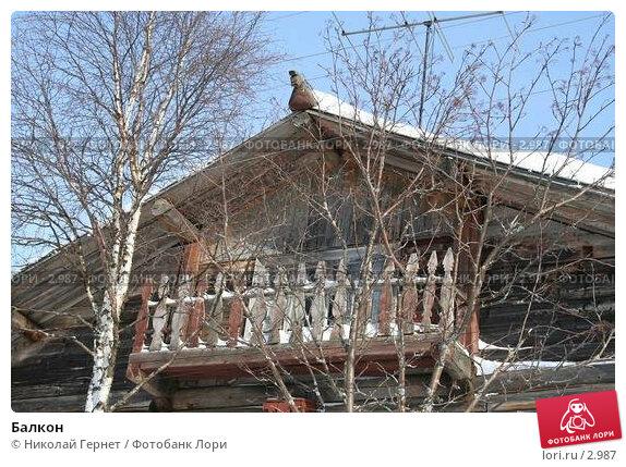 Балкон, фото № 2987, снято 28 марта 2006 г. (c) Николай Гернет / Фотобанк Лори