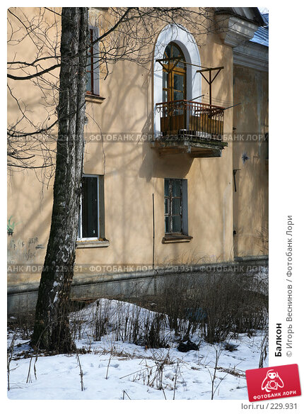 Балкон, фото № 229931, снято 22 марта 2008 г. (c) Игорь Веснинов / Фотобанк Лори