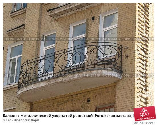 Купить «Балкон с металлической узорчатой решеткой, Рогожская застава, Москва», фото № 38999, снято 18 апреля 2004 г. (c) Fro / Фотобанк Лори