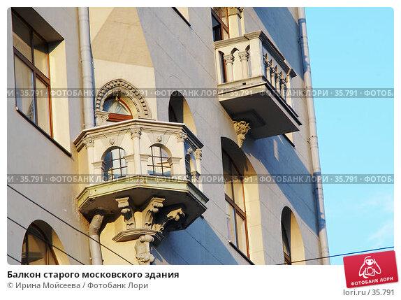Балкон старого московского здания, эксклюзивное фото № 35791, снято 21 августа 2006 г. (c) Ирина Мойсеева / Фотобанк Лори