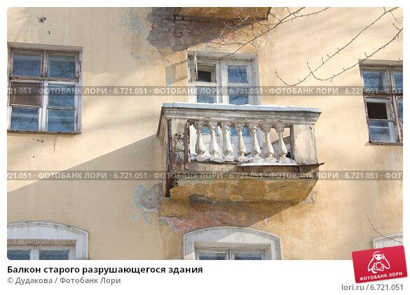 Купить «Балкон старого разрушающегося здания», эксклюзивное фото № 6721051, снято 21 февраля 2012 г. (c) Дудакова / Фотобанк Лори