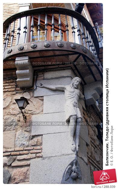 Балкончик. Толедо (древняя столица Испании), фото № 288039, снято 21 апреля 2008 г. (c) Екатерина Овсянникова / Фотобанк Лори