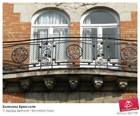 Балконы Брюсселя, эксклюзивное фото № 327779, снято 15 мая 2008 г. (c) Эдуард Цветков / Фотобанк Лори