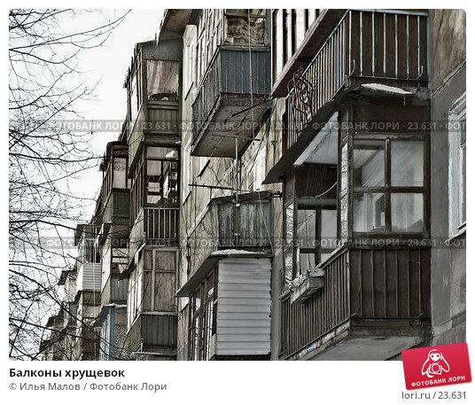 Балконы хрущевок, фото № 23631, снято 5 января 2006 г. (c) Илья Малов / Фотобанк Лори
