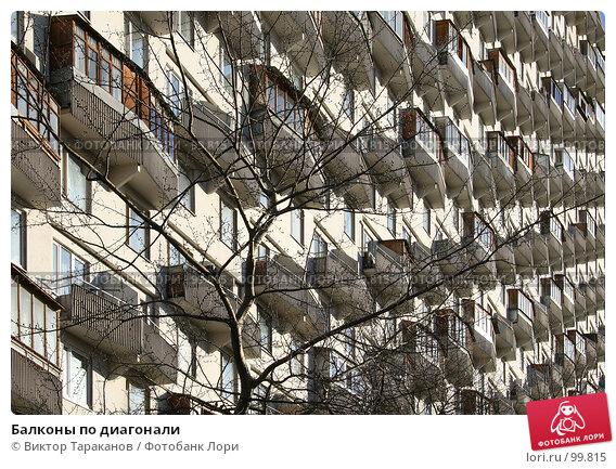 Купить «Балконы по диагонали», эксклюзивное фото № 99815, снято 24 марта 2007 г. (c) Виктор Тараканов / Фотобанк Лори