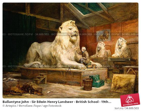 Ballantyne John - Sir Edwin Henry Landseer - British School - 19th... Стоковое фото, фотограф Artepics / age Fotostock / Фотобанк Лори