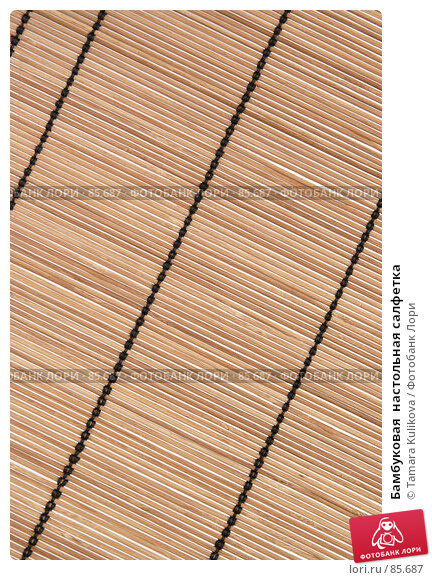 Бамбуковая  настольная салфетка, фото № 85687, снято 19 сентября 2007 г. (c) Tamara Kulikova / Фотобанк Лори