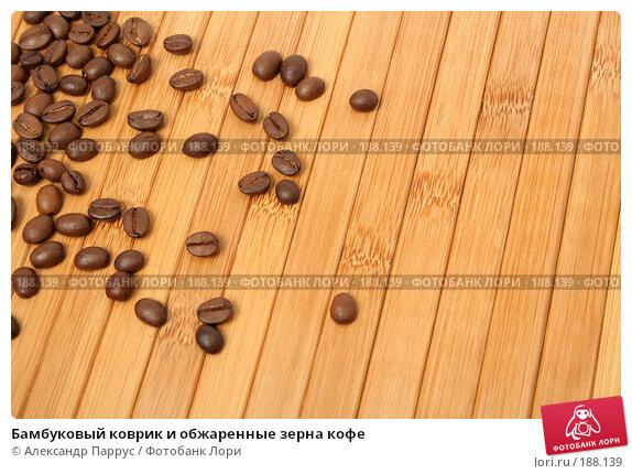 Бамбуковый коврик и обжаренные зерна кофе, фото № 188139, снято 11 февраля 2007 г. (c) Александр Паррус / Фотобанк Лори