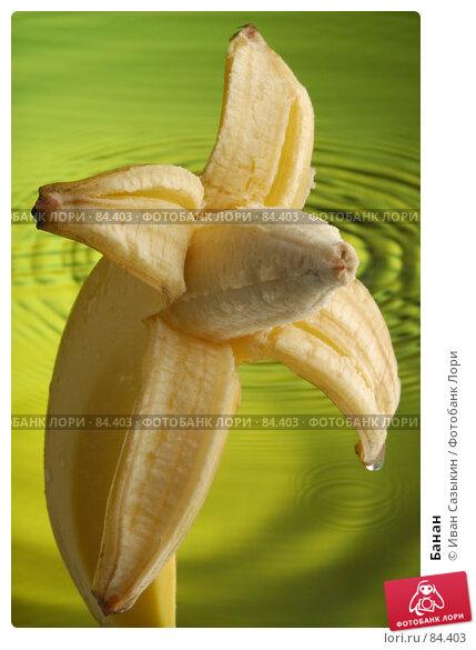Банан, фото № 84403, снято 6 февраля 2004 г. (c) Иван Сазыкин / Фотобанк Лори