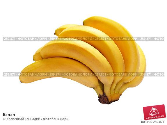 Банан, фото № 259871, снято 24 сентября 2004 г. (c) Кравецкий Геннадий / Фотобанк Лори