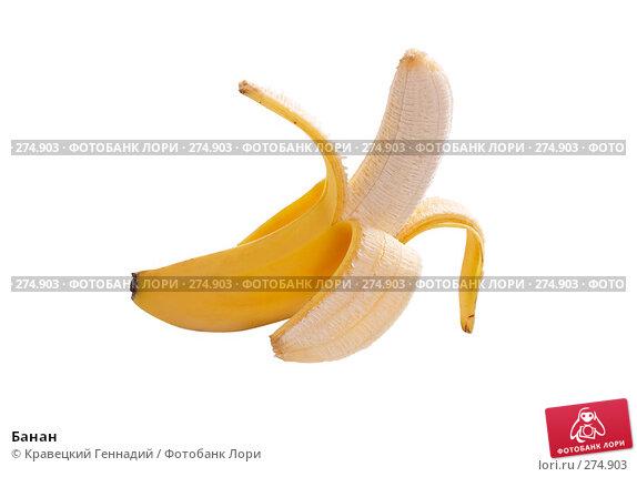 Банан, фото № 274903, снято 24 сентября 2004 г. (c) Кравецкий Геннадий / Фотобанк Лори