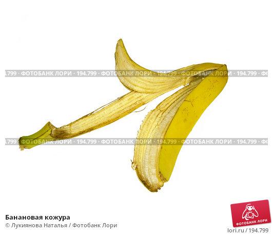 Банановая кожура, фото № 194799, снято 28 января 2008 г. (c) Лукиянова Наталья / Фотобанк Лори