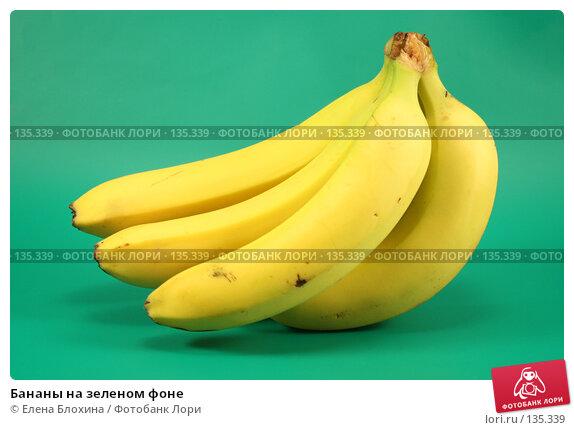 Бананы на зеленом фоне, фото № 135339, снято 1 декабря 2007 г. (c) Елена Блохина / Фотобанк Лори