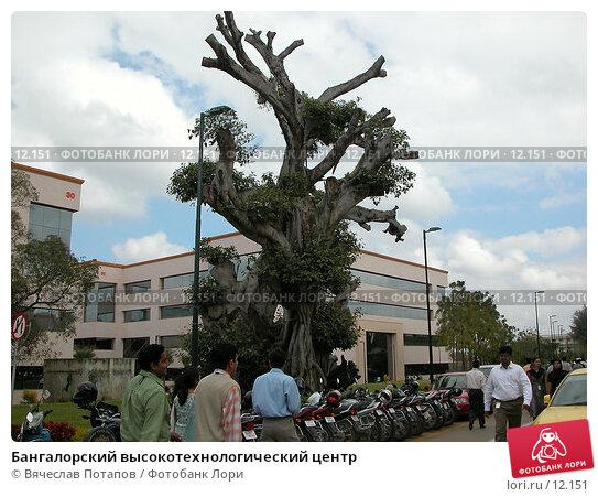 Бангалорский высокотехнологический центр, фото № 12151, снято 9 декабря 2004 г. (c) Вячеслав Потапов / Фотобанк Лори