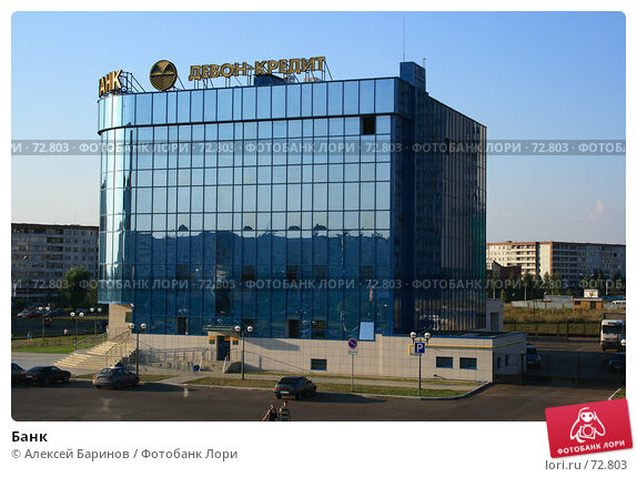 Банк, фото № 72803, снято 16 августа 2007 г. (c) Алексей Баринов / Фотобанк Лори