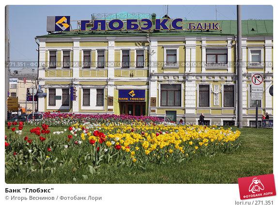 """Банк """"Глобэкс"""", эксклюзивное фото № 271351, снято 3 мая 2008 г. (c) Игорь Веснинов / Фотобанк Лори"""