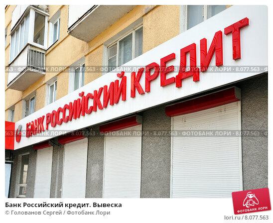 российский кредит банк официальный кто не платит миг кредит отзывы