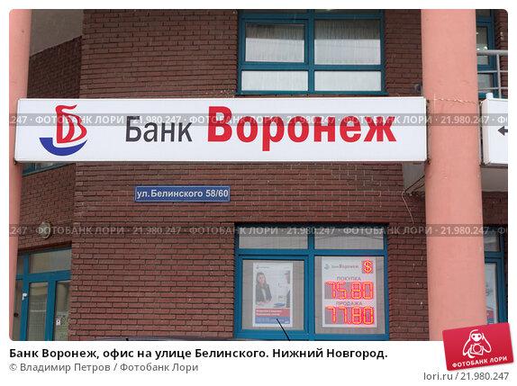 Альфа банк воронеж телефоны офисов